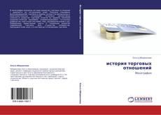 Borítókép a  история торговых отношений - hoz