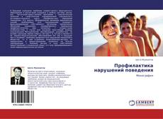 Bookcover of Профилактика нарушений поведения
