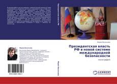 Президентская власть РФ в новой системе международной безопасности的封面