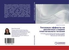 Buchcover von Тепловые эффекты на различных стадиях пластического течения