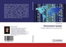 Bookcover of Экономика права:
