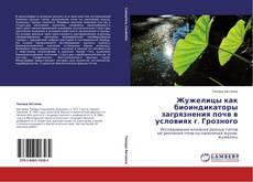 Portada del libro de Жужелицы как биоиндикаторы загрязнения почв в условиях г. Грозного