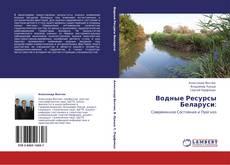 Couverture de Водные Ресурсы Беларуси: