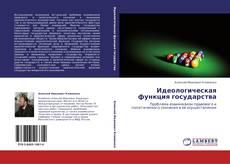 Bookcover of Идеологическая функция государства
