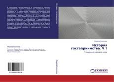 Copertina di История гостеприимства. Ч.1