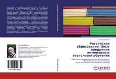 Bookcover of Российское образование. Опыт внедрения интенсивных технологий обучения