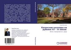 Bookcover of Казанские школяры на рубеже XIX – XX веков: