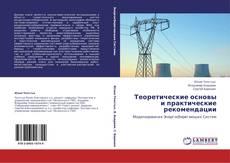 Couverture de Теоретические основы и практические рекомендации