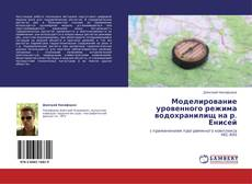 Bookcover of Моделирование уровенного режима водохранилищ на р. Енисей
