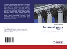 Обложка Банковский сектор Грузии