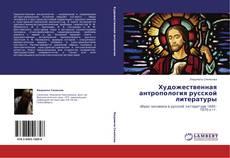 Художественная антропология русской литературы的封面