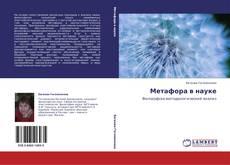Bookcover of Метафора в науке