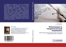 Обложка Революция в теоретической медицине