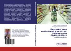 Portada del libro de Маркетинговое управление в молочно-продуктовом подкомплексе