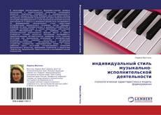 Bookcover of индивидуальный стиль музыкально-исполнительской деятельности
