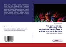Bookcover of Синестезия как своеобразие миромоделирования и стиля прозы Н. Гоголя