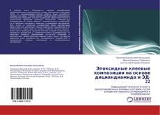 Обложка Эпоксидные клеевые композиции на основе дициандиамида и ЭД-22