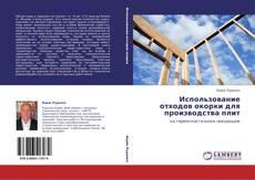 Bookcover of Использование отходов окорки для производства плит