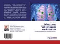 Обложка Туберкулез с множественной лекарственной устойчивостью