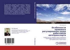 Bookcover of Особенности правового регулирования труда  работников автотранспорта