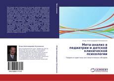 Bookcover of Мета-анализ в педиатрии и детской клинической психологии
