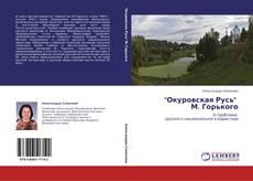 """Borítókép a  """"Окуровская Русь""""   М. Горького - hoz"""
