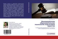 Portada del libro de Инновационная образовательная технология подготовки юристов