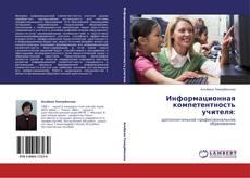 Обложка Информационная компетентность учителя: