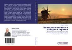Немецкие колонии на Западной Украине的封面