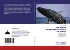 Морские млекопитающие и человек的封面