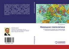 Bookcover of Немецкая геополитика