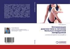 Capa do livro de Оптимизация диагностики и лечения больных вторичной лимфедемой