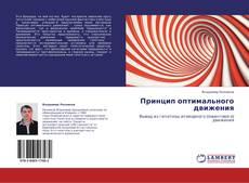 Bookcover of Принцип оптимального движения