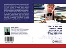 Bookcover of Учет и анализ финансовых результатов деятельности предприятия
