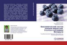 Bookcover of Биохимический состав плодов видов сем. Ericaceae в условиях Беларуси