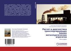 Bookcover of Расчет и диагностика транспортирующих машин металлургических агрегатов
