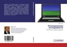 Bookcover of Планирование эксперимента