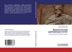 Bookcover of Хронический уретропростатит