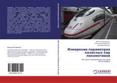 Bookcover of Измерение параметров колесных пар локомотивов
