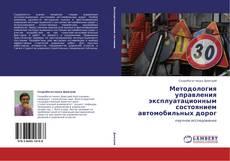 Обложка Методология управления эксплуатационным состоянием автомобильных дорог