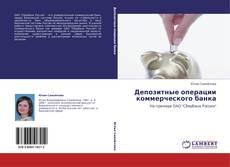 Bookcover of Депозитные операции коммерческого банка