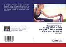 Bookcover of Физкультурно-оздоровительные занятия с женщинами среднего возраста