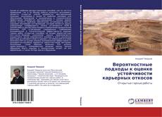 Portada del libro de Вероятностные  подходы к оценке устойчивости карьерных откосов