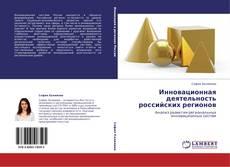 Инновационная деятельность российских регионов kitap kapağı