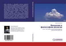 Portada del libro de Введение в философию религии