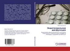 Bookcover of Эндотелиальная дисфункция