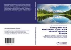 Bookcover of Интегративные механизмы адаптации новопоселенцев Севера