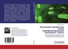 Обложка Регуляция экспрессии генов пороформирующих токсинов B. CEREUS