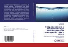 Bookcover of Гидродинамика и теплообмен при взаимодействии пленочной струи с газом