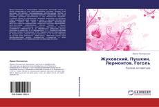 Обложка Жуковский, Пушкин, Лермонтов, Гоголь